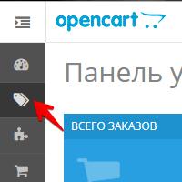 07 Как добавить товар в Opencart