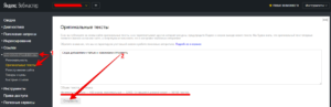 Как добавить статью в вебмастер